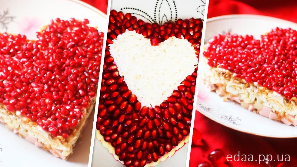 Романтический салат в форме сердца